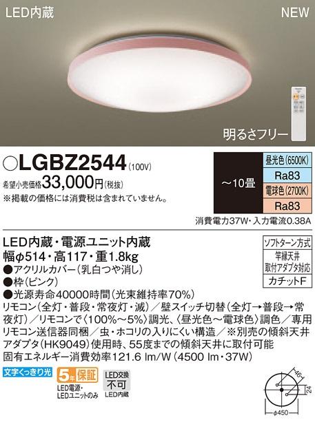 【最安値挑戦中!最大34倍】パナソニック LGBZ2544 シーリングライト天井直付型 LED(昼光色~電球色) リモコン調光・調色 カチットF ~10畳 [∀∽]