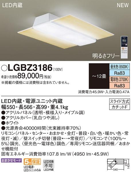 【最安値挑戦中!最大33倍】パナソニック LGBZ3186 天井直付型 LED(昼光色~電球色) リモコン調光・リモコン調色 カチットF パネル付型 ~12畳 [∽]