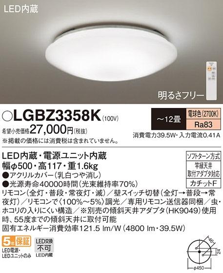 天井直付型 【最安値挑戦中!最大33倍】パナソニック LED(電球色) リモコン調光・カチットF ~12畳 [∽] LGBZ3358K