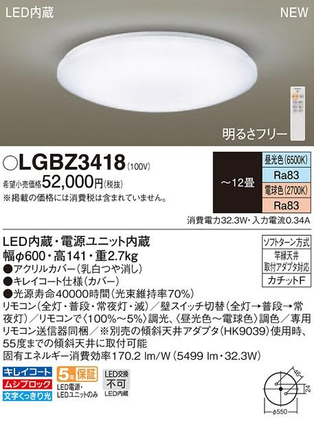【最安値挑戦中!最大34倍】パナソニック LGBZ3418 天井直付型 LED(昼光色~電球色) リモコン調光・リモコン調色 カチットF ~12畳 [∀∽]
