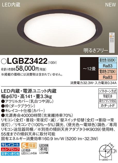 【最安値挑戦中!最大34倍】パナソニック LGBZ3422 天井直付型 LED(昼光色~電球色) リモコン調光・リモコン調色 カチットF ~12畳 [∀∽]