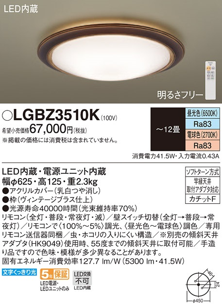 【最安値挑戦中!最大34倍】パナソニック LGBZ3510K 天井直付型 LED(昼光色~電球色) リモコン調光・リモコン調色 カチットF ~12畳 [∀∽]