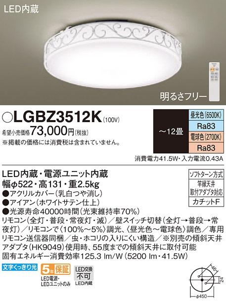 【最安値挑戦中!最大34倍】パナソニック LGBZ3512K 天井直付型 LED(昼光色~電球色) リモコン調光・リモコン調色 カチットF ~12畳 [∀∽]