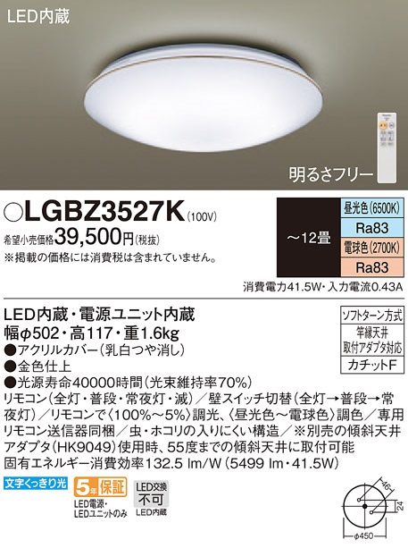 【最安値挑戦中!最大34倍】パナソニック LGBZ3527K 天井直付型 LED(昼光色~電球色) リモコン調光・リモコン調色 カチットF ~12畳 [∀∽]