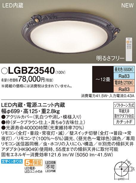 【最安値挑戦中!最大34倍】パナソニック LGBZ3540 天井直付型 LED(昼光色~電球色) リモコン調光・リモコン調色 カチットF ~12畳 [∀∽]