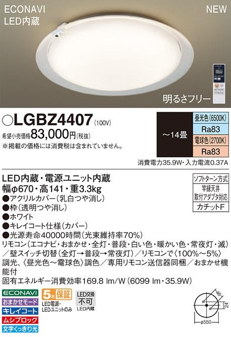 【最安値挑戦中!最大34倍】パナソニック LGBZ4407 天井直付型 LED(昼光色~電球色) リモコン調光・リモコン調色 カチットF ~14畳 [∀∽]