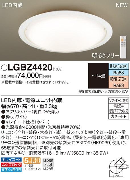 【最安値挑戦中!最大34倍】パナソニック LGBZ4420 天井直付型 LED(昼光色~電球色) リモコン調光・リモコン調色 カチットF ~14畳 [∀∽]