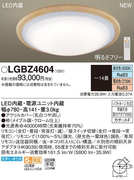 【最安値挑戦中!最大34倍】パナソニック LGBZ4604 天井直付型 LED(昼光色~電球色) リモコン調光・リモコン調色 カチットF ~14畳 [∀∽]