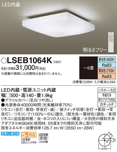 【最安値挑戦中!最大34倍】パナソニック LSEB1064K 天井直付型 LED(昼光色~電球色) リモコン調光・リモコン調色 カチットF ~6畳 [∽]