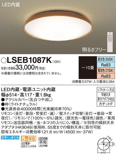 【最安値挑戦中!最大34倍】パナソニック LSEB1087K 天井直付型 LED(昼光色~電球色) リモコン調光・調色 カチットF ~10畳 [∽]