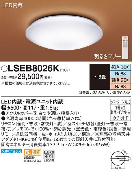 【最安値挑戦中!最大34倍】パナソニック LSEB8026K 天井直付型 LED(昼光色~電球色) リモコン調光・調色 カチットF ~8畳 [∽]