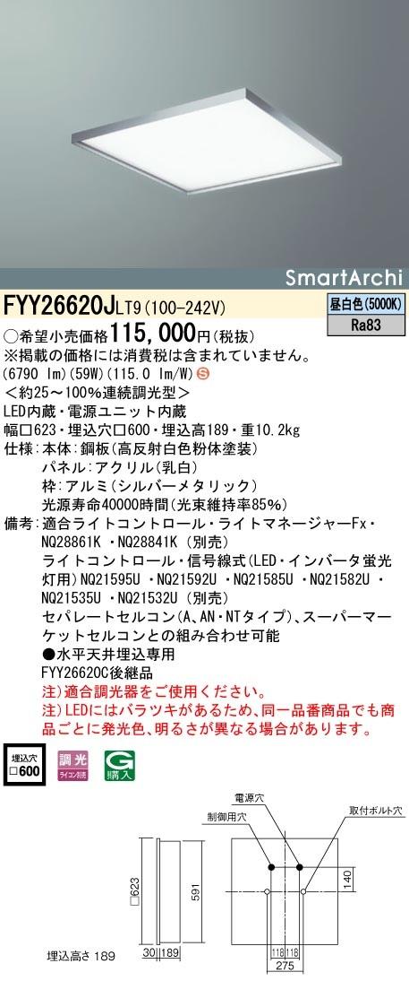 【最安値挑戦中!最大34倍】パナソニック FYY26620JLT9 ベースライト 天井埋込型 LED(昼白色) 連続調光型 調光(ライコン別売) スクエア パネル付 [∽]
