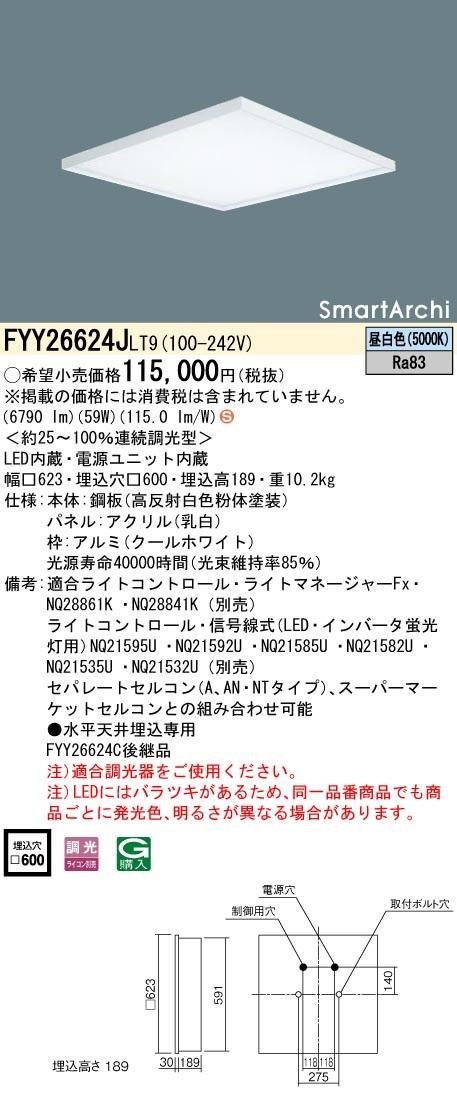 【最安値挑戦中!最大34倍】パナソニック FYY26624JLT9 ベースライト 天井埋込型 LED(昼白色) 連続調光型 調光(ライコン別売) スクエア パネル付 [∽]