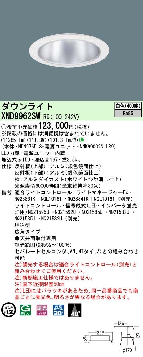 【最安値挑戦中!最大34倍】パナソニック XND9962SWLR9 ダウンライト 天井埋込型 LED(白色) ビーム角40度 広角 調光(ライコン別売) 埋込穴φ150 [∽]