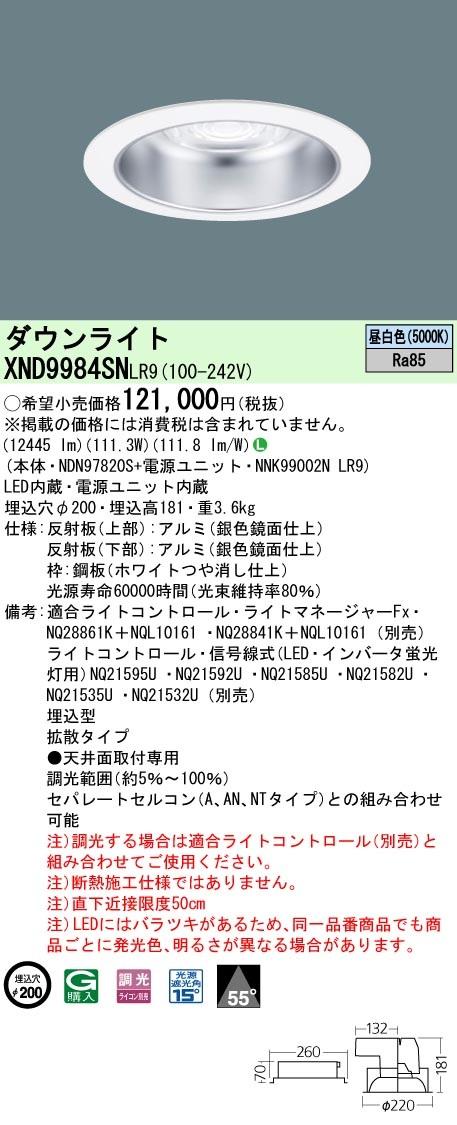 【最安値挑戦中!最大34倍】パナソニック XND9984SNLR9 ダウンライト 天井埋込型 LED(昼白色) ビーム角55度 拡散 調光(ライコン別売) 埋込穴φ200 [∽]