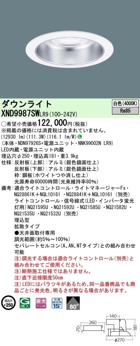 【最安値挑戦中!最大34倍】パナソニック XND9987SWLR9 ダウンライト 天井埋込型 LED(白色) ビーム角80度 拡散 調光(ライコン別売) 埋込穴φ250 [∽]
