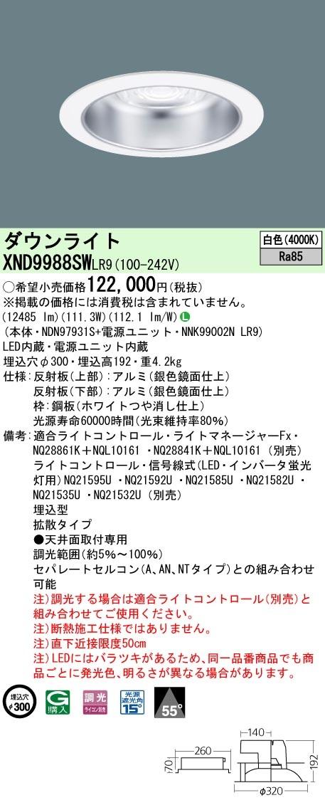 【最安値挑戦中!最大34倍】パナソニック XND9988SWLR9 ダウンライト 天井埋込型 LED(白色) ビーム角55度 拡散 調光(ライコン別売) 埋込穴φ300 [∽]