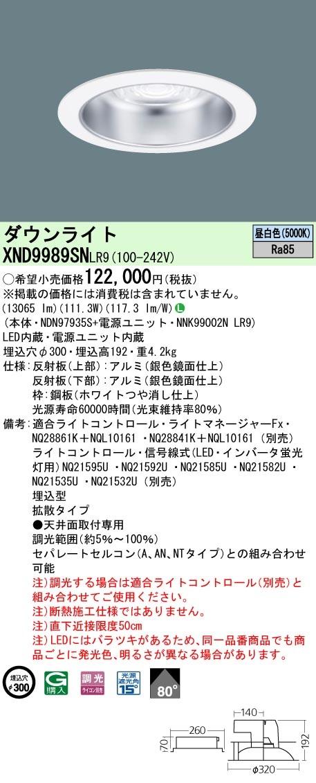 【最安値挑戦中!最大34倍】パナソニック XND9989SNLR9 ダウンライト 天井埋込型 LED(昼白色) ビーム角80度 拡散 調光(ライコン別売) 埋込穴φ300 [∽]