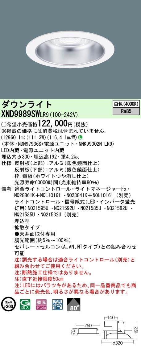 【最安値挑戦中!最大33倍】パナソニック XND9989SWLR9 ダウンライト 天井埋込型 LED(白色) ビーム角80度 拡散 調光(ライコン別売) 埋込穴φ300 [∽]
