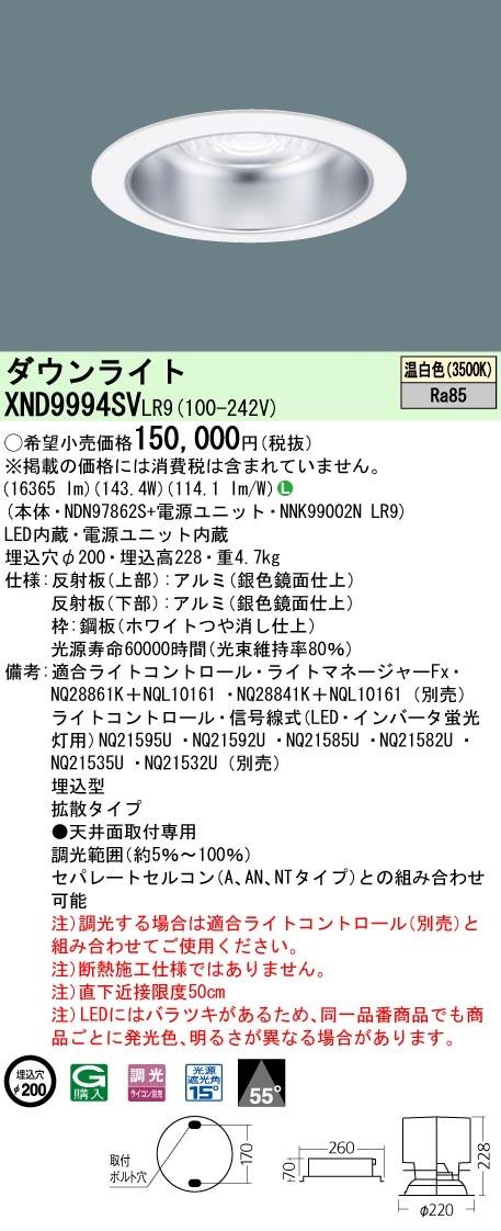 【最安値挑戦中!最大34倍】パナソニック XND9994SVLR9 ダウンライト 天井埋込型 LED(温白色) ビーム角55度 拡散 調光(ライコン別売) 埋込穴φ200 [∽]