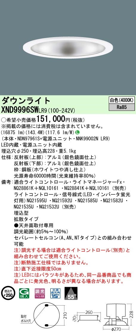 【最安値挑戦中!最大34倍】パナソニック XND9996SWLR9 ダウンライト 天井埋込型 LED(白色) ビーム角55度 拡散 調光(ライコン別売) 埋込穴φ250 [∽]
