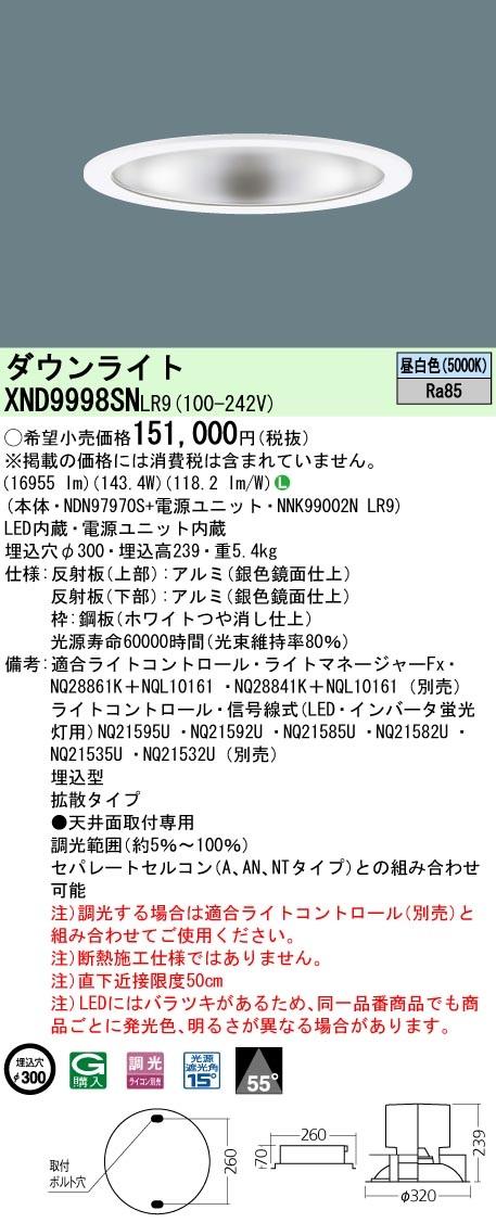 【最安値挑戦中!最大34倍】パナソニック XND9998SNLR9 ダウンライト 天井埋込型 LED(昼白色) ビーム角55度 拡散 調光(ライコン別売) 埋込穴φ300 [∽]
