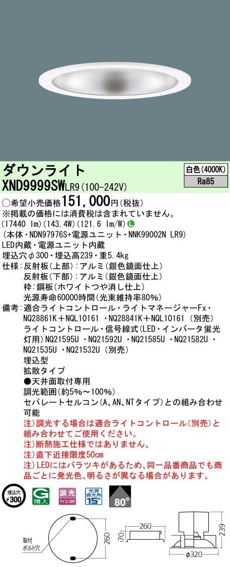 【最安値挑戦中!最大34倍】パナソニック XND9999SWLR9 ダウンライト 天井埋込型 LED(白色) ビーム角80度 拡散 調光(ライコン別売) 埋込穴φ300 [∽]
