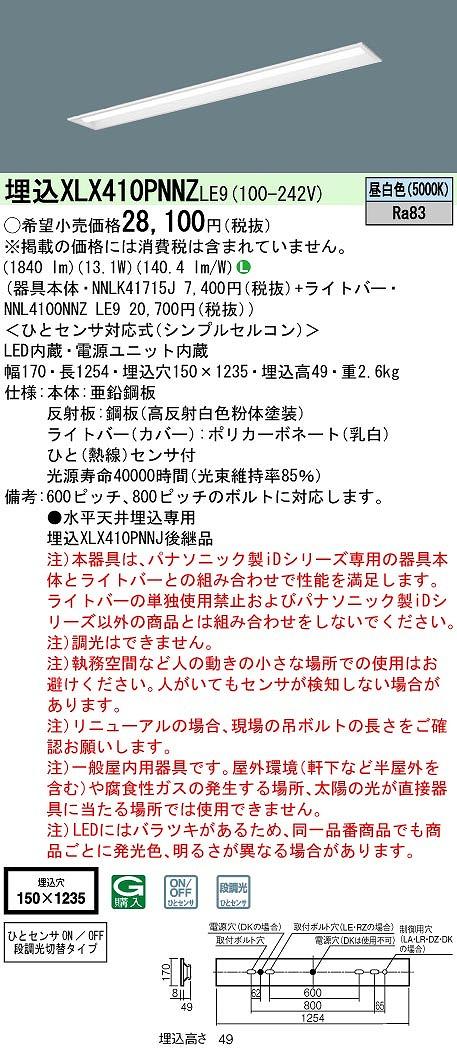 【最安値挑戦中!最大34倍】パナソニック XLX410PNNZLE9 一体型LEDベースライト 天井埋込型 40形 下面開放型 W150 シンプルセルコン・ひとセンサON/OFF段調光切替タイプ 昼白色 [∽]