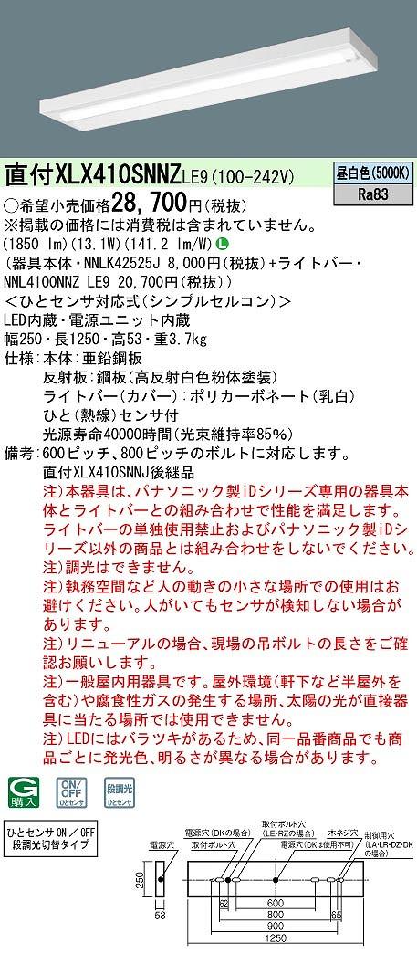 【最安値挑戦中!最大24倍】パナソニック XLX410SNNZLE9 一体型LEDベースライト 天井直付型 40形 シンプルセルコン・ひとセンサON/OFF段調光切替 昼白色 [∽]