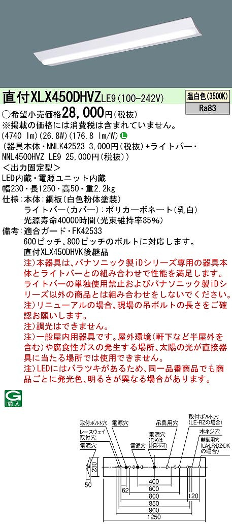 【最安値挑戦中!最大24倍】パナソニック XLX450DHVZLE9 一体型LEDベースライト 天井直付型 40形 省エネタイプ 温白色 [∽]