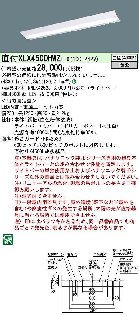 【最安値挑戦中!最大34倍】パナソニック XLX450DHWZLE9 一体型LEDベースライト 天井直付型 40形 省エネタイプ 白色 [∽]