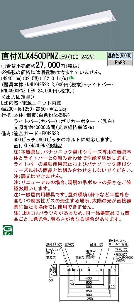 【最安値挑戦中!最大24倍】パナソニック XLX450DPNZLE9 一体型LEDベースライト 天井直付型 40形 プルスイッチ付 昼白色 [∽]