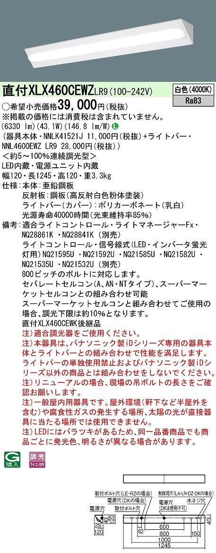 【最安値挑戦中!最大34倍】パナソニック XLX460CEWZLR9 一体型LEDベースライト 天井直付型 40形 連続調光型・調光タイプ(ライコン別売) 白色 [∽]