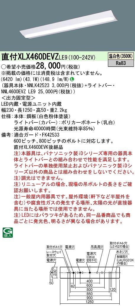 【最安値挑戦中!最大24倍】パナソニック XLX460DEVZLE9 一体型LEDベースライト 天井直付型 40形 温白色 [∽]