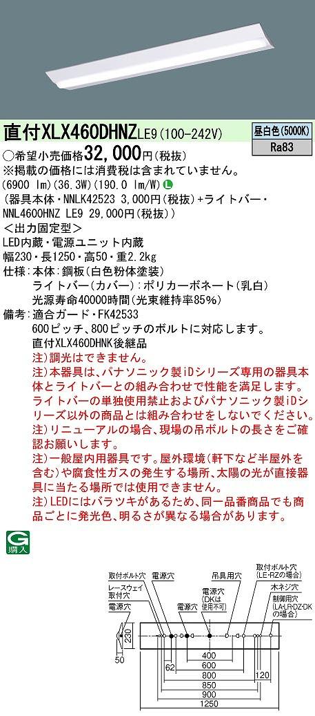 【最安値挑戦中!最大34倍】パナソニック XLX460DHNZLE9 一体型LEDベースライト 天井直付型 40形 省エネタイプ 昼白色 [∽]