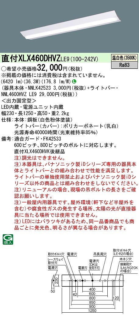 【最安値挑戦中!最大34倍】パナソニック XLX460DHVZLE9 一体型LEDベースライト 天井直付型 40形 省エネタイプ 温白色 [∽]