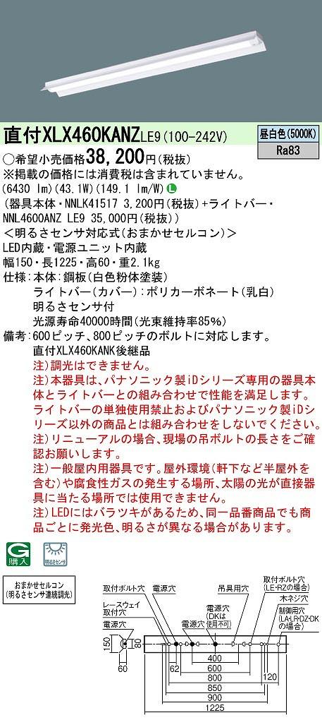 【最安値挑戦中!最大34倍】パナソニック XLX460KANZLE9 一体型LEDベースライト 天井直付型 40形 おまかせセルコン(明るさセンサ連続調光) 昼白色 [∽]