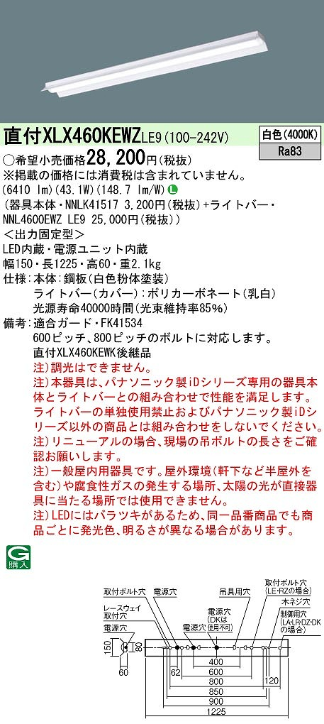 【最安値挑戦中!最大34倍】パナソニック XLX460KEWZLE9 一体型LEDベースライト 天井直付型 40形 白色 [∽]