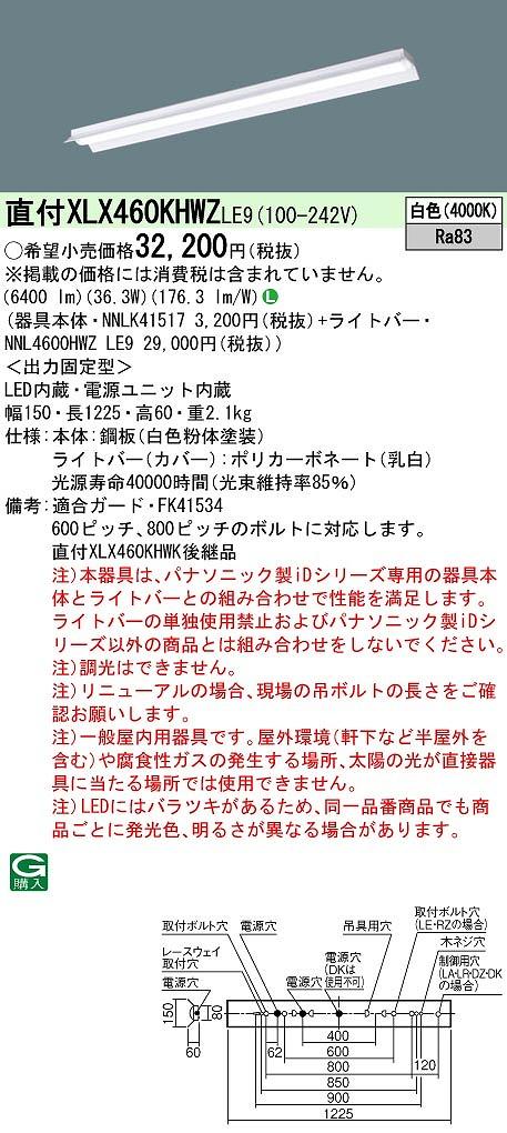 【最安値挑戦中!最大34倍】パナソニック XLX460KHWZLE9 一体型LEDベースライト 天井直付型 40形 省エネタイプ 白色 [∽]