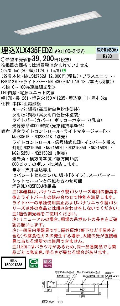 【最安値挑戦中!最大33倍】パナソニック XLX435FEDZLA9 一体型LEDベースライト 天井埋込型 40形 W150 連続調光型・調光 (ライコン別売) 昼光色 [∽]