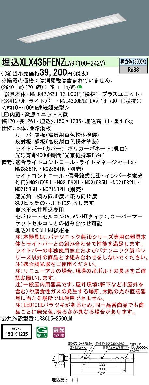 【最安値挑戦中!最大34倍】パナソニック XLX435FENZLA9 一体型LEDベースライト 天井埋込型 40形 W150 連続調光型・調光 (ライコン別売) 昼白色 [∽]