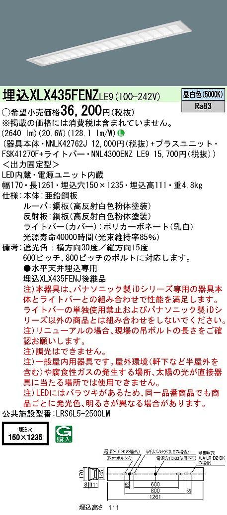 【最安値挑戦中!最大34倍】パナソニック XLX435FENZLE9 一体型LEDベースライト 天井埋込型 40形 W150 昼白色 [∽]
