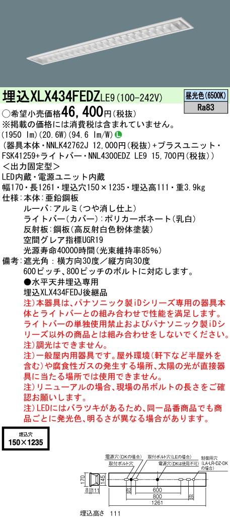 【最安値挑戦中!最大34倍】パナソニック XLX434FEDZLE9 一体型LEDベースライト 天井埋込型 40形 W150 昼光色 [∽]