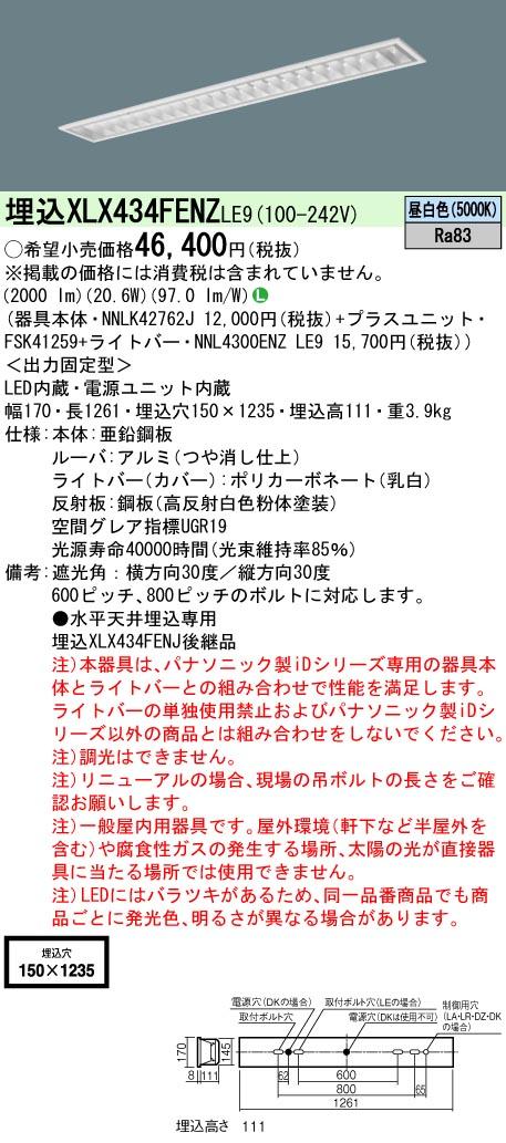 【最安値挑戦中!最大33倍】パナソニック XLX434FENZLE9 一体型LEDベースライト 天井埋込型 40形 W150 昼白色 [∽]