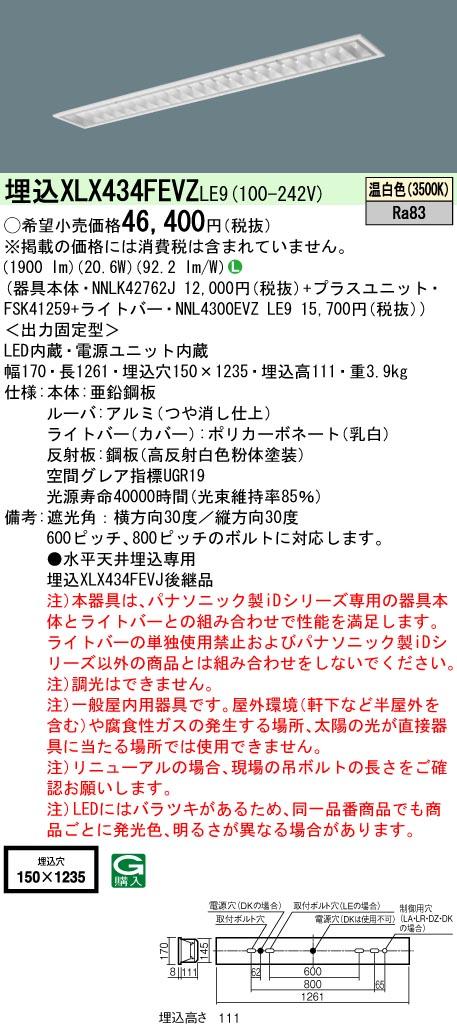 【最安値挑戦中!最大34倍】パナソニック XLX434FEVZLE9 一体型LEDベースライト 天井埋込型 40形 W150 温白色 [∽]