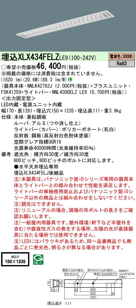 【最安値挑戦中!最大33倍】パナソニック XLX434FELZLE9 一体型LEDベースライト 天井埋込型 40形 W150 電球色 [∽]