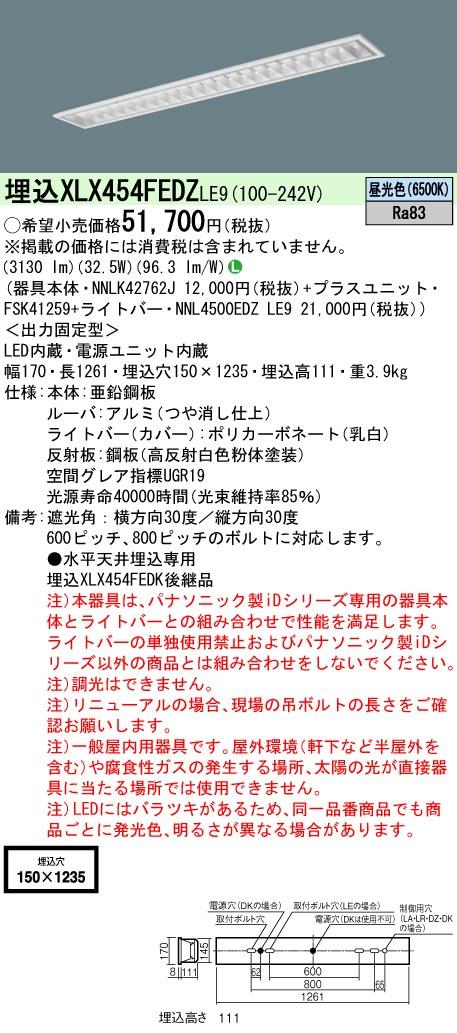 【最安値挑戦中!最大34倍】パナソニック XLX454FEDZLE9 一体型LEDベースライト 天井埋込型 40形 W150 昼光色 [∽]