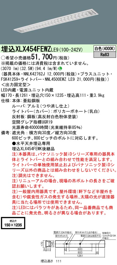【最安値挑戦中!最大33倍】パナソニック XLX454FEWZLE9 一体型LEDベースライト 天井埋込型 40形 W150 白色 [∽]