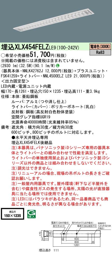 【最安値挑戦中!最大34倍】パナソニック XLX454FELZLE9 一体型LEDベースライト 天井埋込型 40形 W150 電球色 [∽]