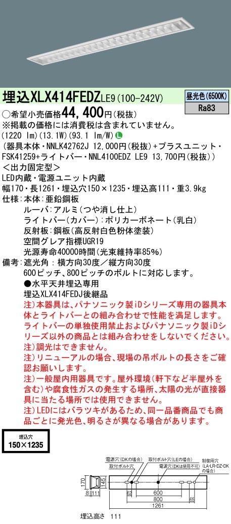 【最安値挑戦中!最大34倍】パナソニック XLX414FEDZLE9 一体型LEDベースライト 天井埋込型 40形 W150 昼光色 [∽]